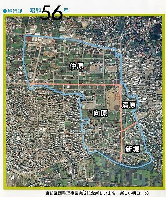 東部土地区画整理事業56年町目のコピー400