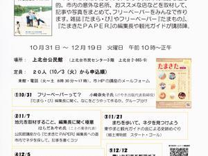 フリーペーパー「東大和ガイド」発行