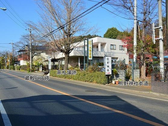 熊野神社(東京都東大和市蔵敷)