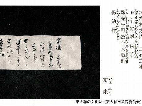 徳川氏御朱印状(三光院12通 氷川大明神3通)(市重宝)