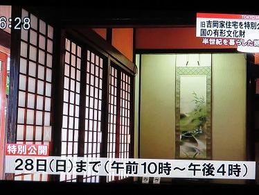 旧吉岡家・登録記念特別公開~TVで放映される