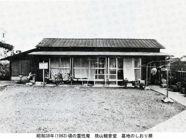 霊性庵(狭山三十三観音一七番札所)