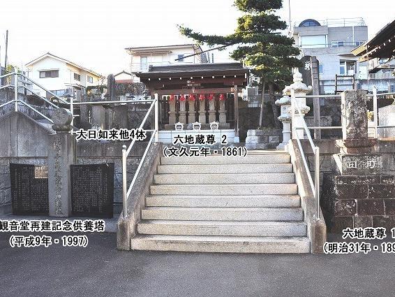 霊性庵の石造物1(正面石段付近)