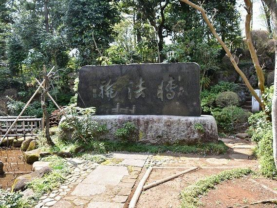 円乗院 転法輪(てんぽうりん)碑