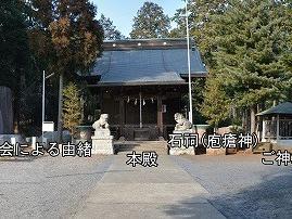 八幡神社3(東京都東大和市)