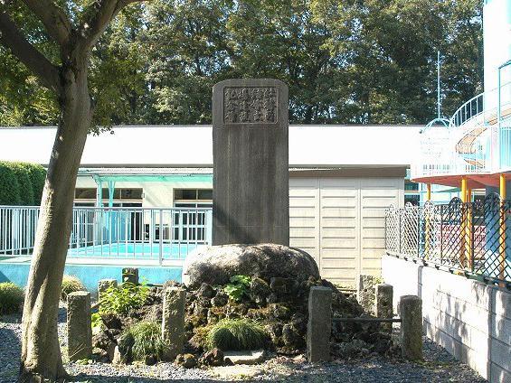 八幡神社社務所結婚式場建設記念碑(東京都東大和市)