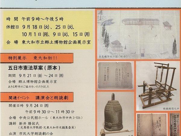 明治時代の東大和(東大和市立郷土博物館企画展示・関連イベント)