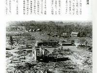 アメリカ軍の空爆により工場壊滅