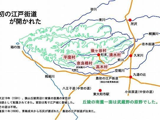 江戸へ石灰を運ぶ道(最初の江戸街道・青梅街道)