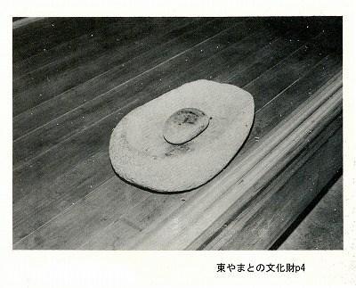 石皿(東大和市指定文化財 市重宝)