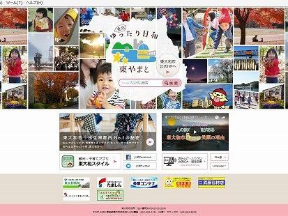 お目出度う ホームページ一新(東大和市)