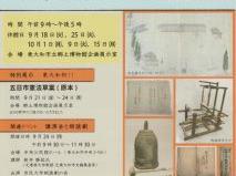 企画展「明治時代の東大和」