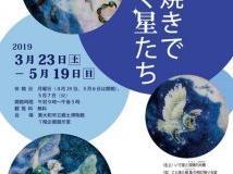 企画展示「七宝焼きで描く星たち」
