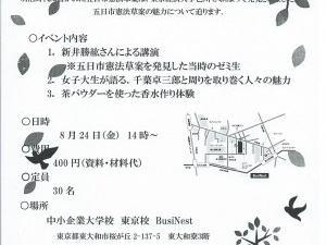 8/24「五日市憲法草案の魅力」新井先生講演