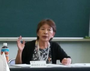 狭山公民館講座 「桜ヶ丘地区の里山」