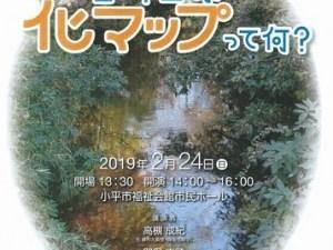 2/24玉川上水花マップ シンポジウム