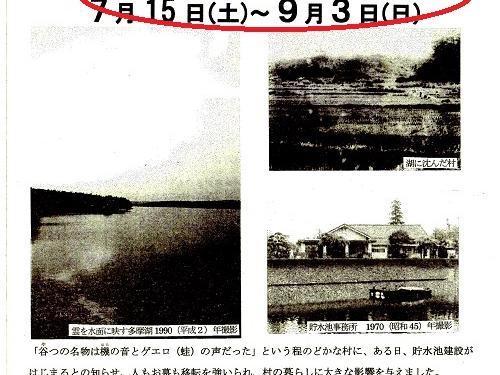企画展示~写真で見る多摩湖竣工90年