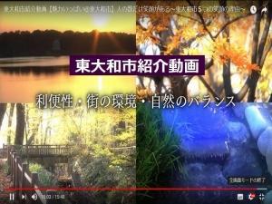 東大和市紹介動画を見てみよう