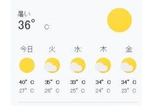 めちゃくちゃ暑い!