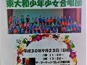 東大和少年少女合唱団