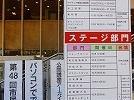 育もう未来へ続く東大和市民文化祭