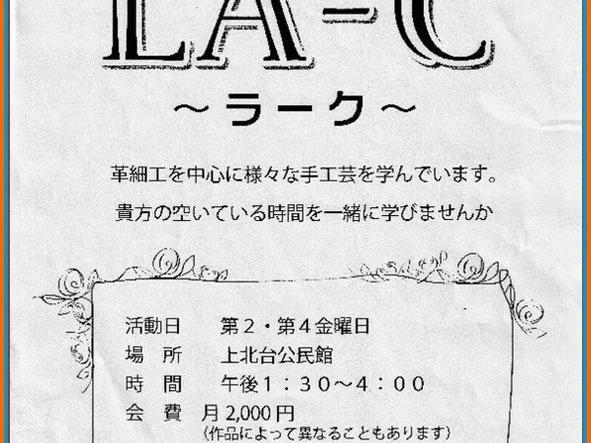 ラーク(革細工) ~ LA-C