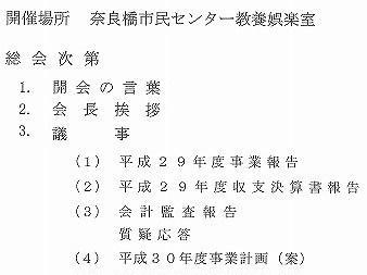 奈良橋長生会の定期総会と事業計画