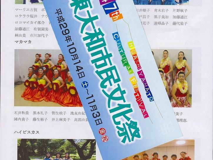 東大和市民文化祭 (47th higashiyamato cultural festival)