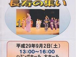 長寿の集い(東大和市老人クラブ連合会)