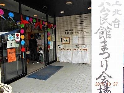 上北台公民館祭りの紹介