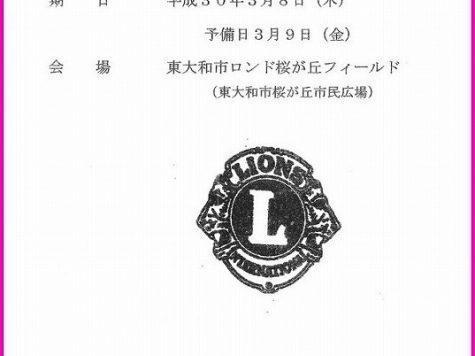 ライオンズ杯ゲートボール大会が雨天により31日に順延