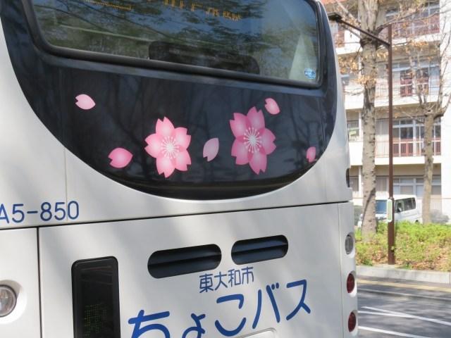 ちょこバスで花見