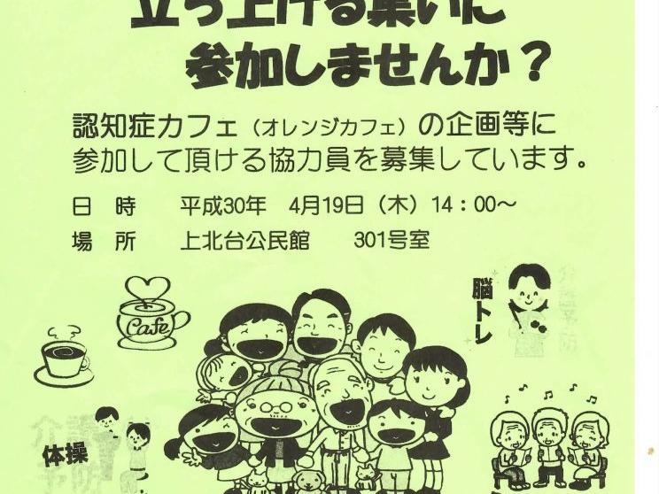 市内活動団体紹介