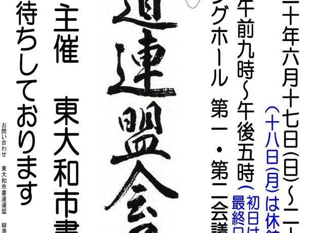 市内活動団体紹介(書道展)