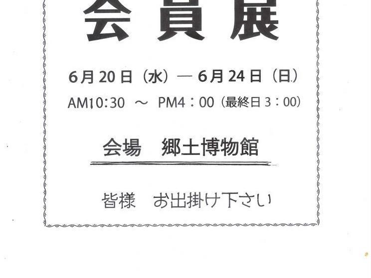 市内活動団体紹介(美術展)