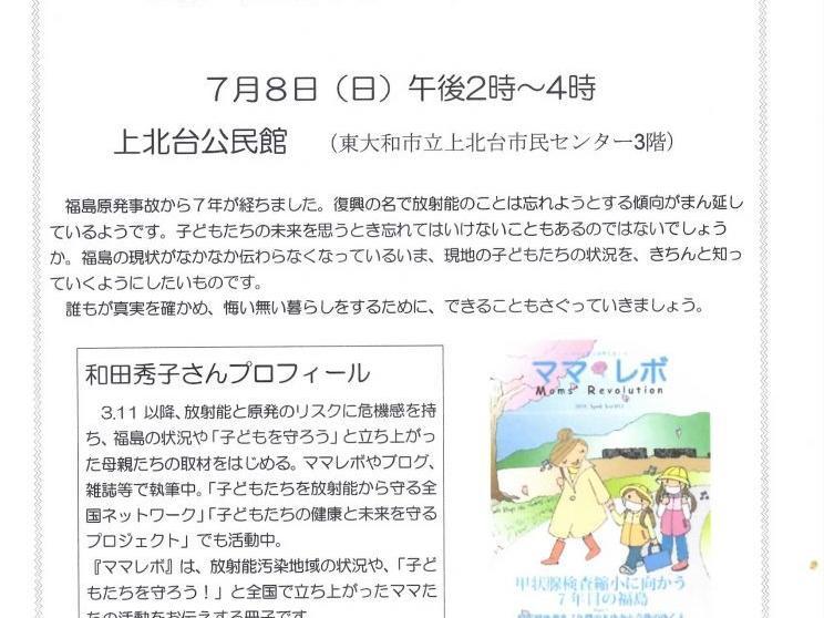 市内活動団体の紹介(原発事故から7年 今、福島のこどもたちは・・・)