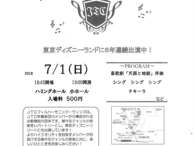 市内活動団体の紹介(フイルハーモニック・コンサート)