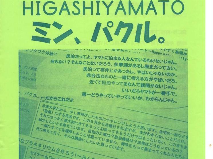 市内活動団体の紹介(ヒガシヤマト未来大学 ミン、パクル)