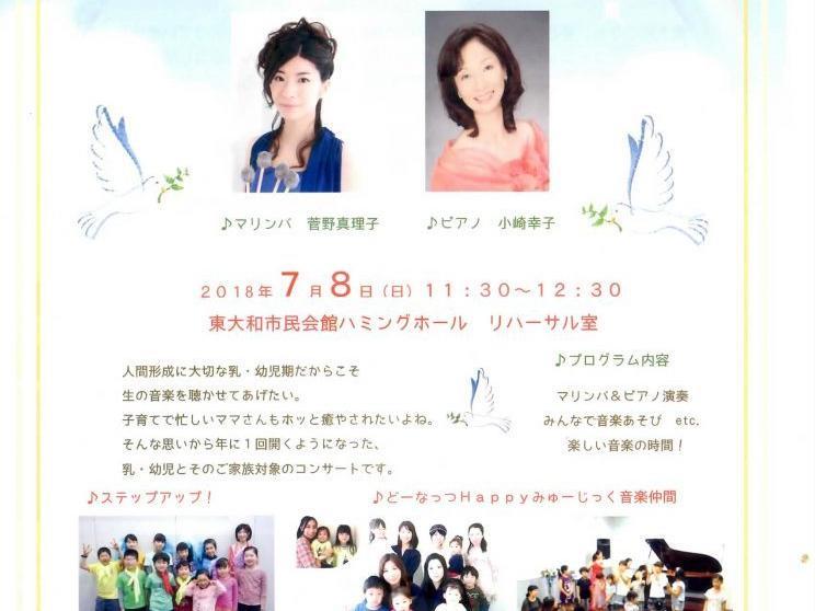 市内活動団体の紹介(フアミリーコンサート)