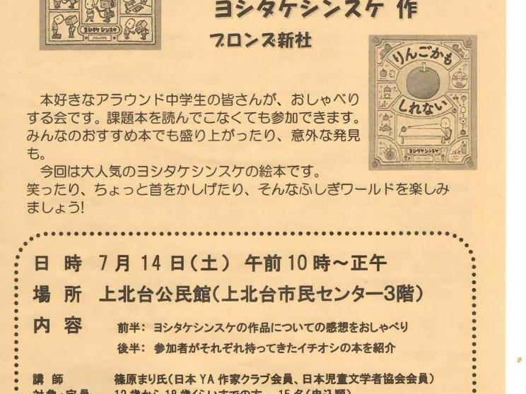 市内活動団体の紹介(アラ中読書会)
