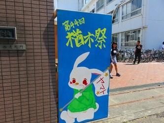がんばれ東大和高
