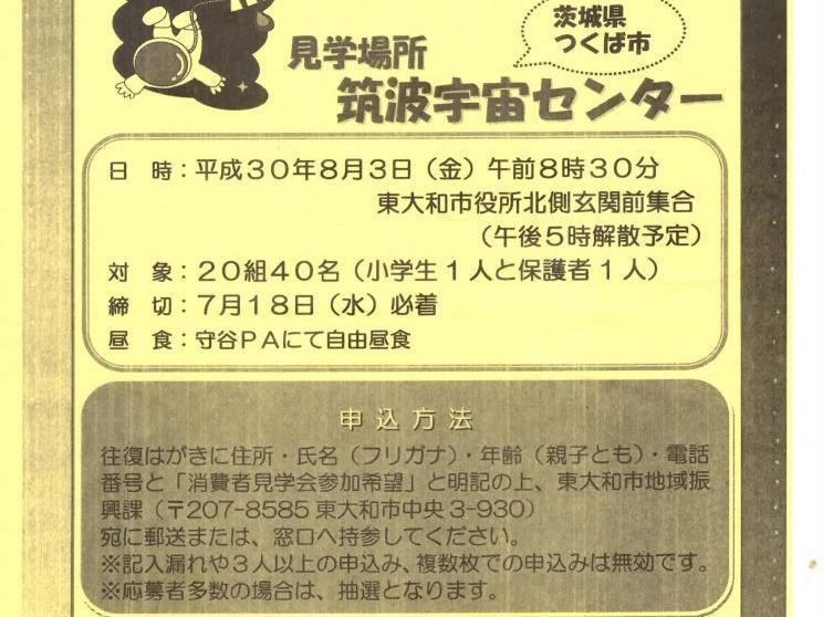 市内活動団体の紹介(夏休み消費者見学会)