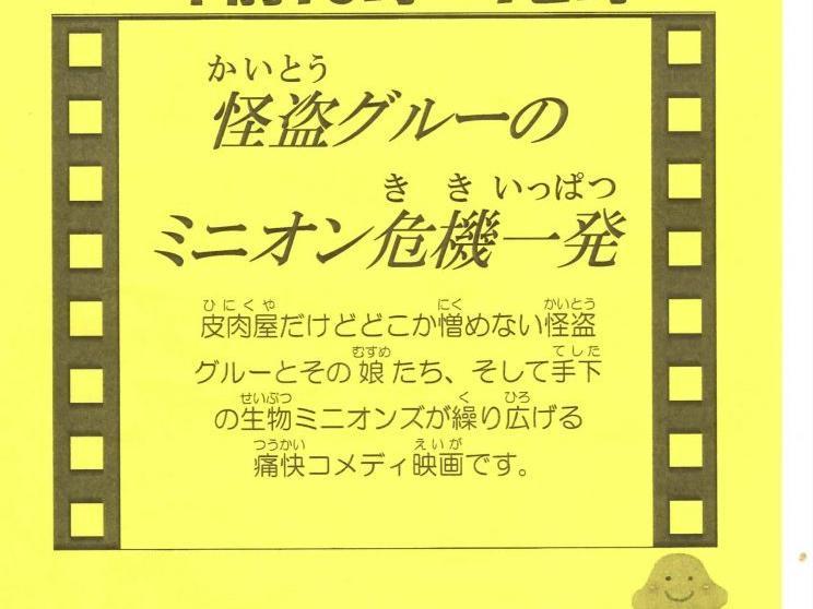 市内活動団体の紹介(夏休み映画会)