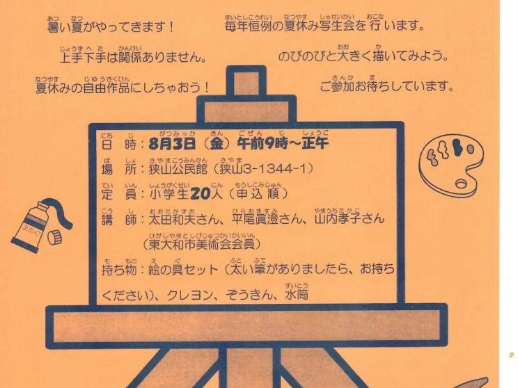 市内活動団体の紹介(夏休み写生会)