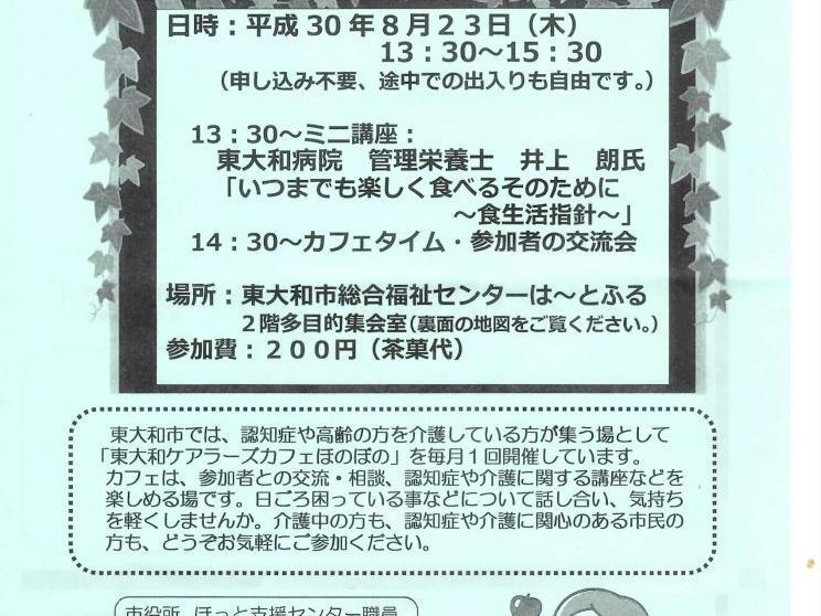 市内活動団体の紹介(東大和ケアラーズカフエほのぼの-8月-)