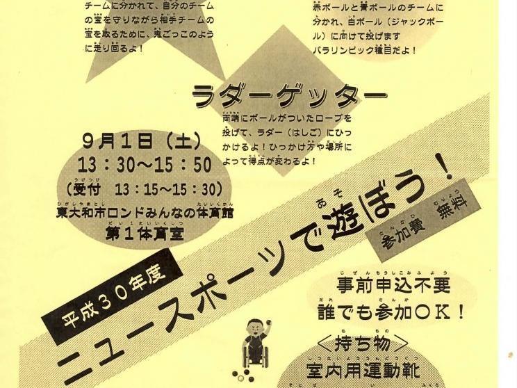 市内活動団体の紹介(ニュースポーツで遊ぼう!)