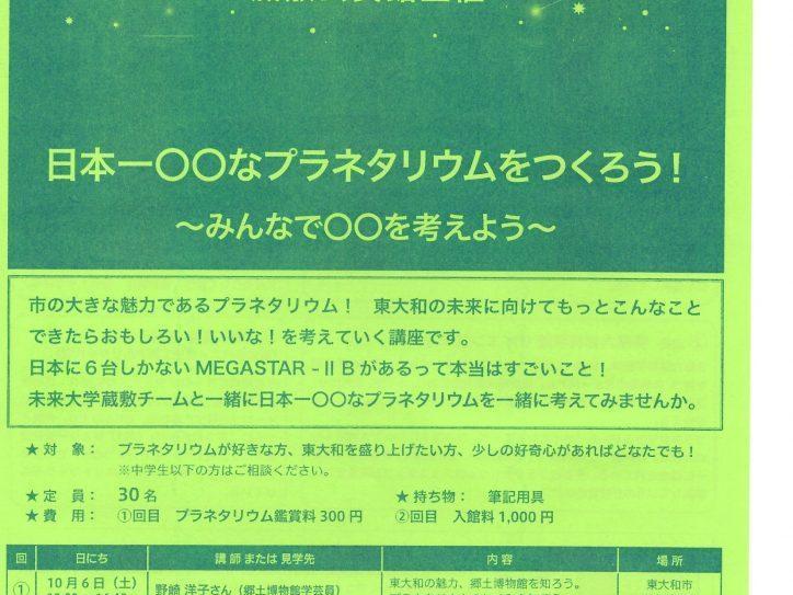 公民館講座「日本一○○なプラネタリウム」