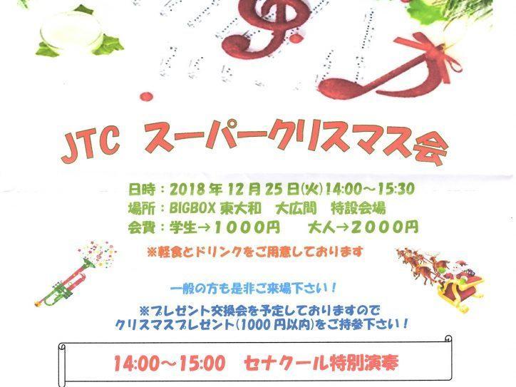 JTCスーパークリスマス会