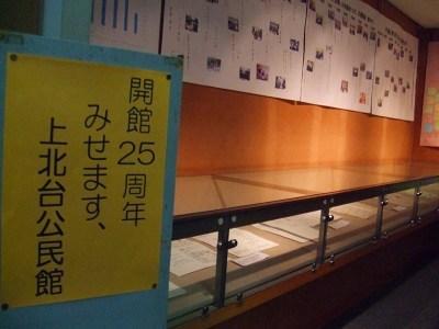 上北台公民館25周年