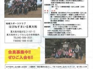 ノルディック・ウォーキング昭和記念公園